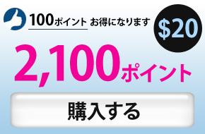2100ポイント購入